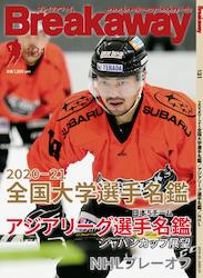 本誌最新号は10月10日発売! アジアリーグ国内5チーム選手名鑑付き!