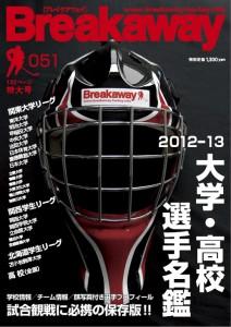 Breakaway 051